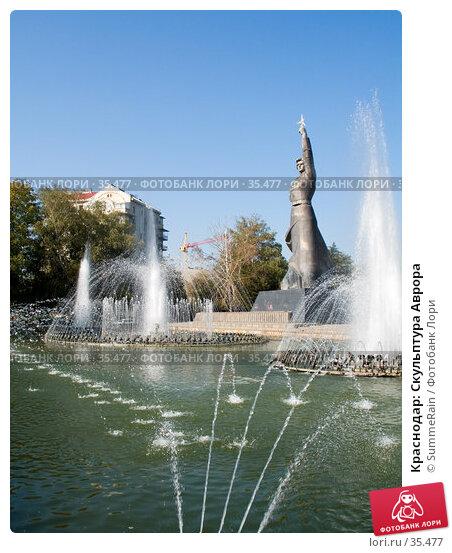 Краснодар: Скульптура Аврора, эксклюзивное фото № 35477, снято 24 мая 2017 г. (c) SummeRain / Фотобанк Лори