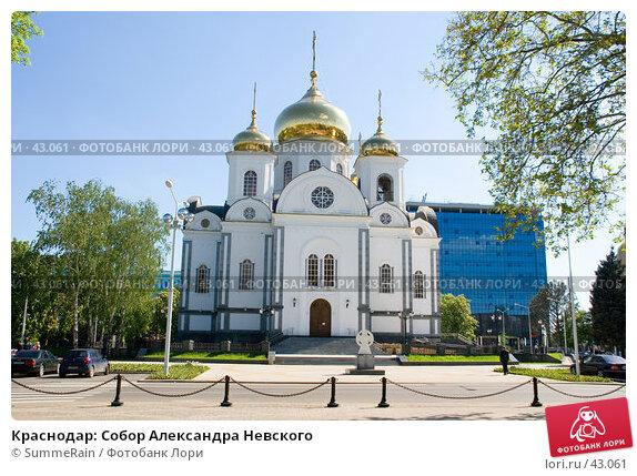 Купить «Краснодар: Собор Александра Невского», эксклюзивное фото № 43061, снято 22 ноября 2017 г. (c) SummeRain / Фотобанк Лори