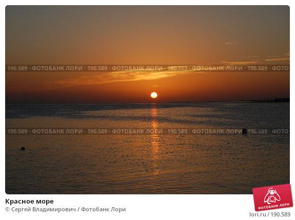 Красное море, фото № 190589, снято 18 ноября 2007 г. (c) Сергей Владимирович / Фотобанк Лори