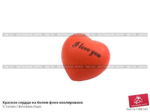 Красное сердце на белом фоне изолировано, фото № 168121, снято 6 января 2008 г. (c) Corwin / Фотобанк Лори