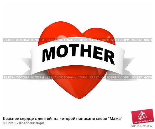 """Красное сердце с лентой, на которой написано слово """"Мама"""", иллюстрация № 93837 (c) Hemul / Фотобанк Лори"""