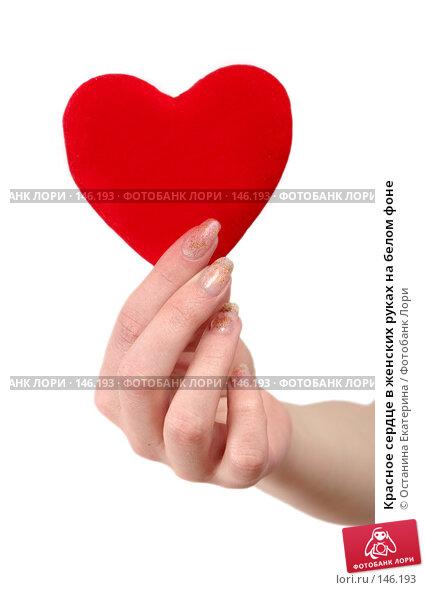 Красное сердце в женских руках на белом фоне, фото № 146193, снято 8 декабря 2007 г. (c) Останина Екатерина / Фотобанк Лори
