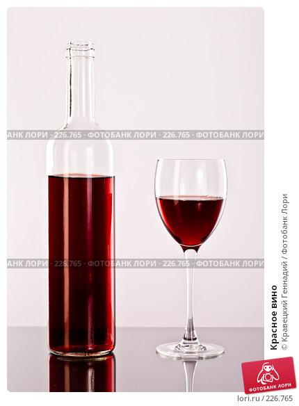 Купить «Красное вино», фото № 226765, снято 12 сентября 2005 г. (c) Кравецкий Геннадий / Фотобанк Лори