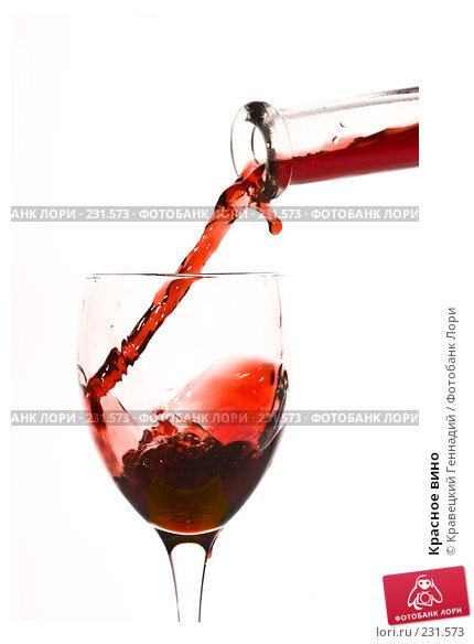 Красное вино, фото № 231573, снято 11 сентября 2005 г. (c) Кравецкий Геннадий / Фотобанк Лори