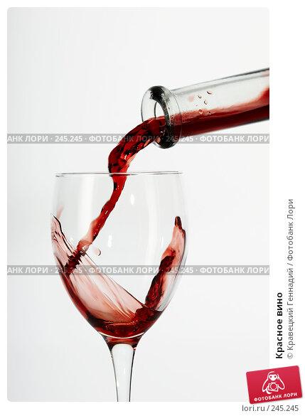 Красное вино, фото № 245245, снято 11 сентября 2005 г. (c) Кравецкий Геннадий / Фотобанк Лори
