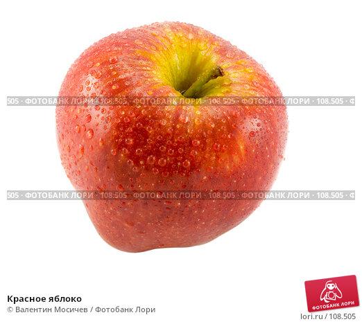 Красное яблоко, фото № 108505, снято 5 мая 2007 г. (c) Валентин Мосичев / Фотобанк Лори