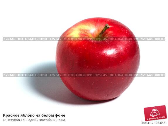 Красное яблоко на белом фоне, фото № 125645, снято 20 октября 2007 г. (c) Петухов Геннадий / Фотобанк Лори