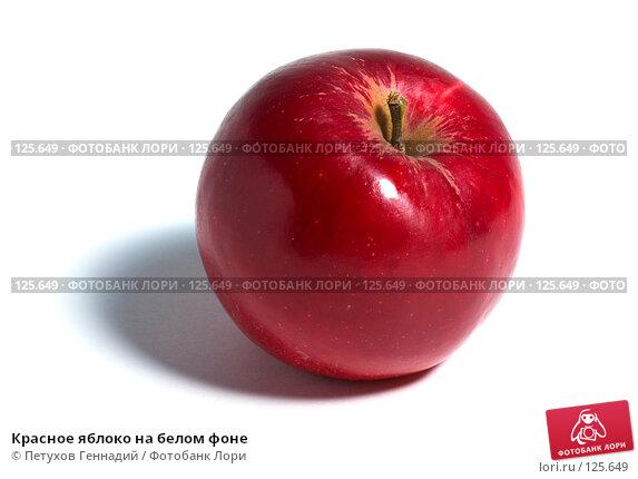 Красное яблоко на белом фоне, фото № 125649, снято 20 октября 2007 г. (c) Петухов Геннадий / Фотобанк Лори
