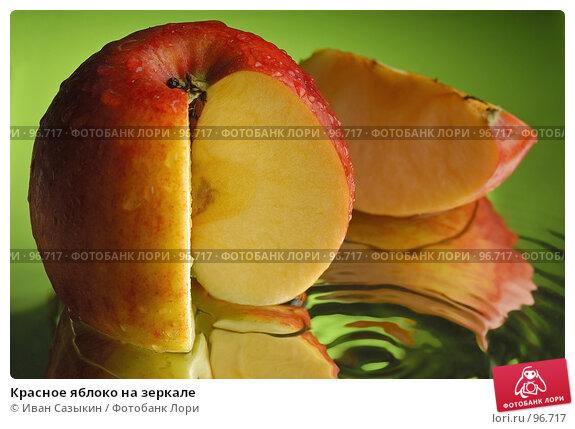 Красное яблоко на зеркале, фото № 96717, снято 5 декабря 2003 г. (c) Иван Сазыкин / Фотобанк Лори