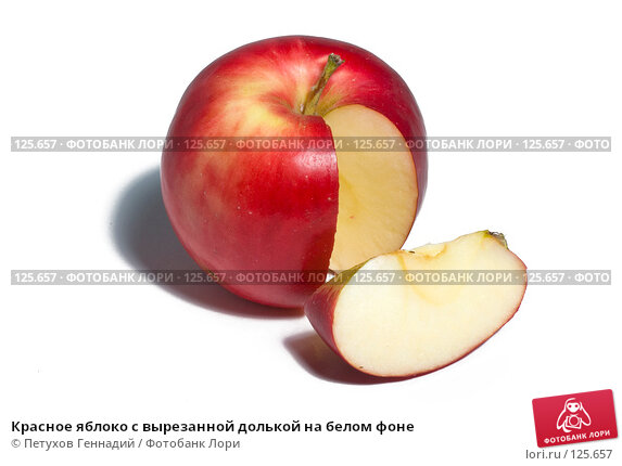 Красное яблоко с вырезанной долькой на белом фоне, фото № 125657, снято 20 октября 2007 г. (c) Петухов Геннадий / Фотобанк Лори