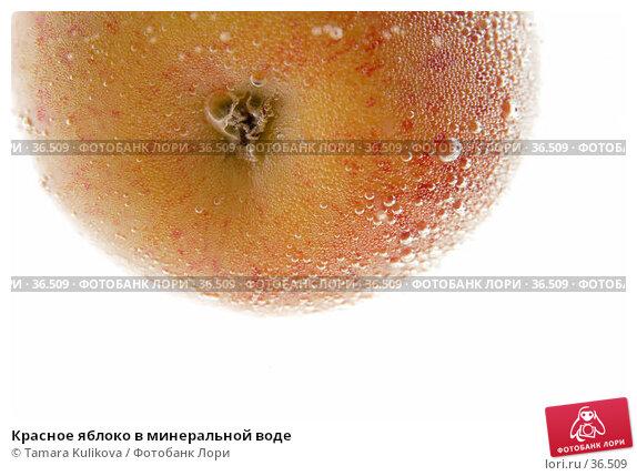 Красное яблоко в минеральной воде, фото № 36509, снято 28 апреля 2007 г. (c) Tamara Kulikova / Фотобанк Лори