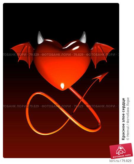 Красное злое сердце, иллюстрация № 79829 (c) Hemul / Фотобанк Лори