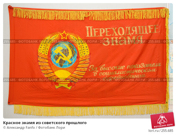 Красное знамя из советского прошлого, фото № 255685, снято 24 марта 2017 г. (c) Александр Fanfo / Фотобанк Лори