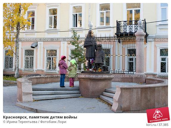 Красноярск, памятник детям войны, эксклюзивное фото № 37385, снято 2 октября 2005 г. (c) Ирина Терентьева / Фотобанк Лори