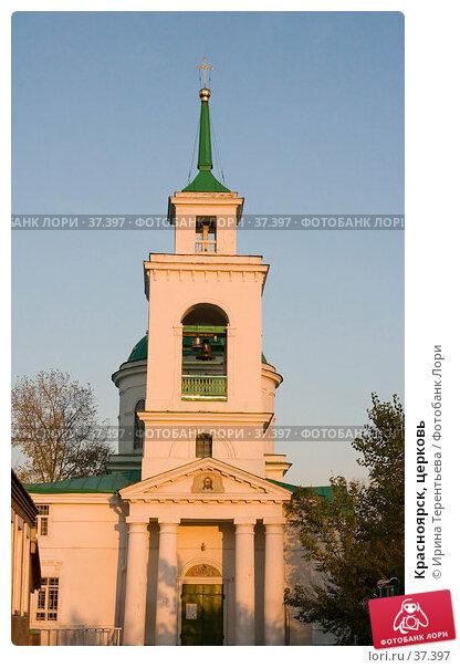 Купить «Красноярск, церковь», эксклюзивное фото № 37397, снято 2 октября 2005 г. (c) Ирина Терентьева / Фотобанк Лори