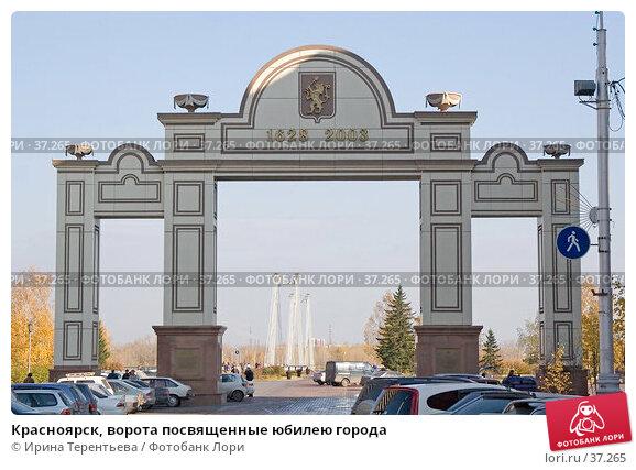 Красноярск, ворота посвященные юбилею города, эксклюзивное фото № 37265, снято 2 октября 2005 г. (c) Ирина Терентьева / Фотобанк Лори