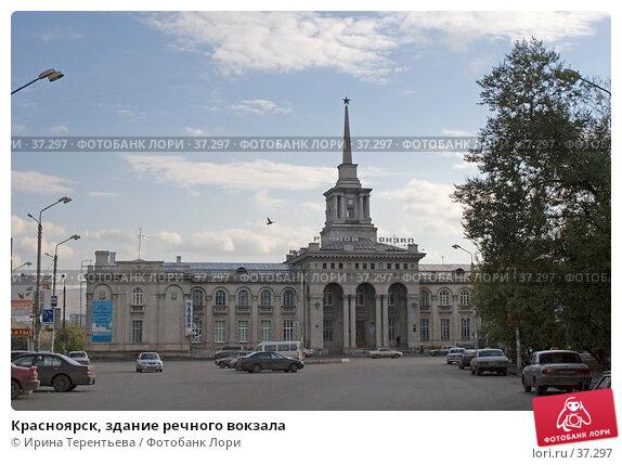 Красноярск, здание речного вокзала, эксклюзивное фото № 37297, снято 2 октября 2005 г. (c) Ирина Терентьева / Фотобанк Лори