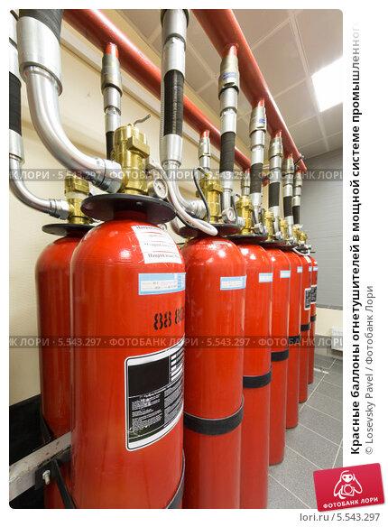 Купить «Красные баллоны огнетушителей в мощной системе промышленного пожаротушения», фото № 5543297, снято 18 мая 2012 г. (c) Losevsky Pavel / Фотобанк Лори