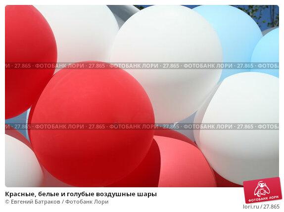 Красные, белые и голубые воздушные шары, фото № 27865, снято 2 сентября 2006 г. (c) Евгений Батраков / Фотобанк Лори