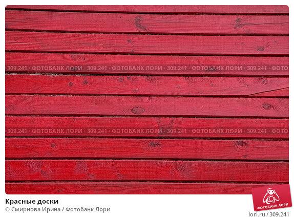 Красные доски, фото № 309241, снято 1 июня 2008 г. (c) Смирнова Ирина / Фотобанк Лори