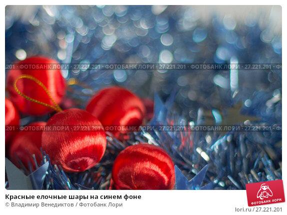 Купить «Красные елочные шары на синем фоне», фото № 27221201, снято 14 ноября 2017 г. (c) Владимир Венедиктов / Фотобанк Лори