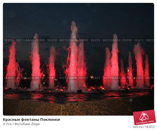 Купить «Красные фонтаны Поклонки», фото № 18813, снято 19 мая 2005 г. (c) Fro / Фотобанк Лори