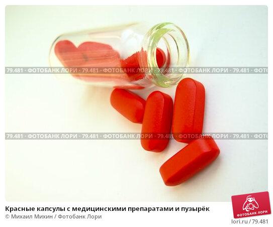 Купить «Красные капсулы с медицинскими препаратами и пузырёк», фото № 79481, снято 21 апреля 2018 г. (c) Михаил Михин / Фотобанк Лори