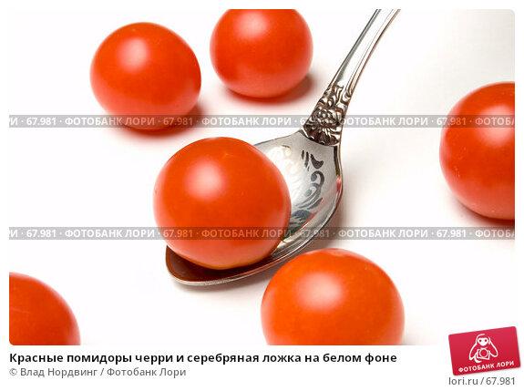 Красные помидоры черри и серебряная ложка на белом фоне, фото № 67981, снято 29 января 2007 г. (c) Влад Нордвинг / Фотобанк Лори