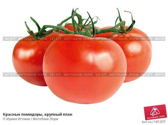 Купить «Красные помидоры, крупный план», фото № 147577, снято 8 декабря 2007 г. (c) Ирина Иглина / Фотобанк Лори