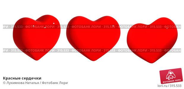 Красные сердечки, иллюстрация № 315533 (c) Лукиянова Наталья / Фотобанк Лори