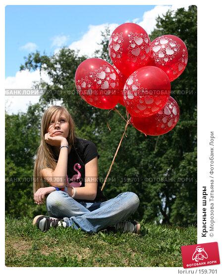 Купить «Красные шары», фото № 159701, снято 21 июля 2007 г. (c) Морозова Татьяна / Фотобанк Лори