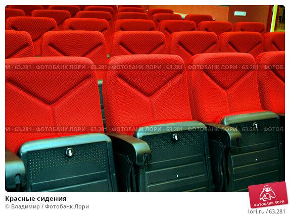 Красные сидения, фото № 63281, снято 31 января 2007 г. (c) Владимир / Фотобанк Лори