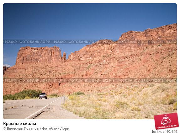 Красные скалы, фото № 192649, снято 7 октября 2007 г. (c) Вячеслав Потапов / Фотобанк Лори