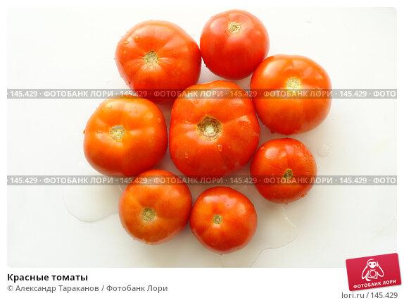 Красные томаты, эксклюзивное фото № 145429, снято 30 мая 2017 г. (c) Александр Тараканов / Фотобанк Лори