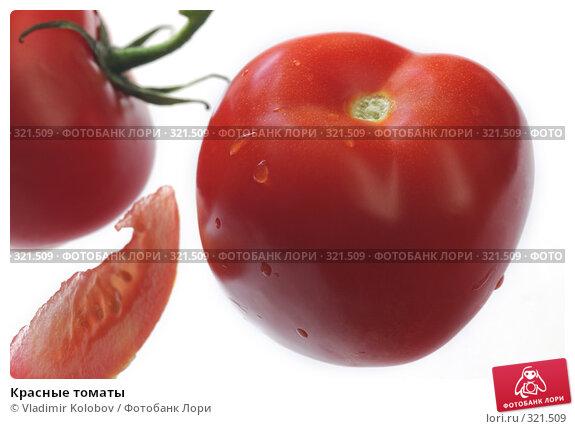 Красные томаты, фото № 321509, снято 19 мая 2008 г. (c) Vladimir Kolobov / Фотобанк Лори