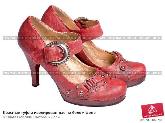 Купить «Красные туфли изолированные на белом фоне», фото № 307741, снято 21 мая 2008 г. (c) Ольга Сапегина / Фотобанк Лори