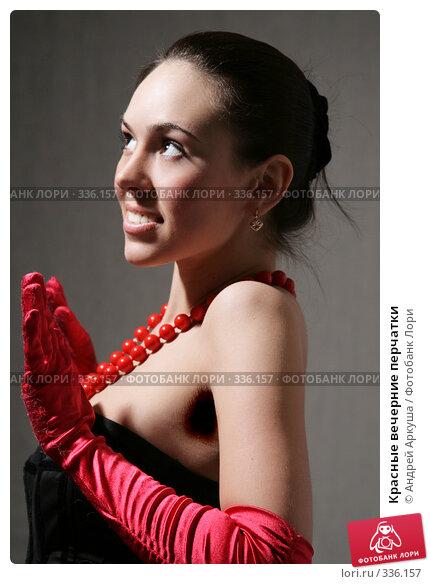 Красные вечерние перчатки, фото № 336157, снято 5 апреля 2008 г. (c) Андрей Аркуша / Фотобанк Лори