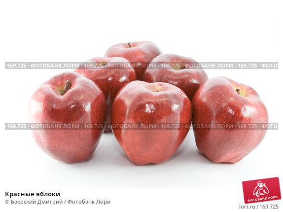 Красные яблоки, фото № 169725, снято 8 января 2008 г. (c) Баевский Дмитрий / Фотобанк Лори