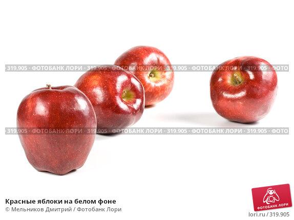 Красные яблоки на белом фоне, фото № 319905, снято 3 мая 2008 г. (c) Мельников Дмитрий / Фотобанк Лори