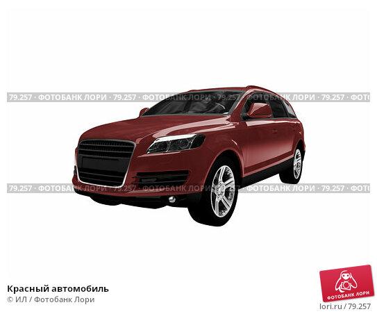 Купить «Красный автомобиль», иллюстрация № 79257 (c) ИЛ / Фотобанк Лори
