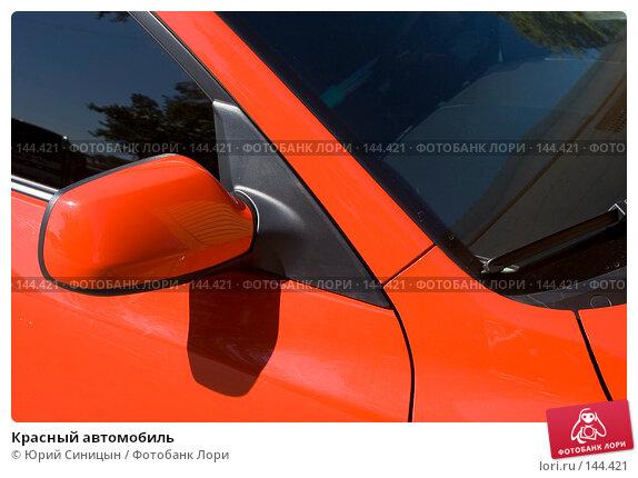 Красный автомобиль, фото № 144421, снято 9 августа 2007 г. (c) Юрий Синицын / Фотобанк Лори