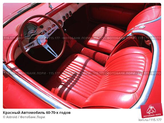Купить «Красный Автомобиль 60-70-х годов», фото № 115177, снято 11 июля 2007 г. (c) Astroid / Фотобанк Лори