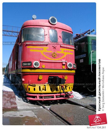 Красный дизельный локомотив, фото № 134261, снято 9 апреля 2005 г. (c) Serg Zastavkin / Фотобанк Лори