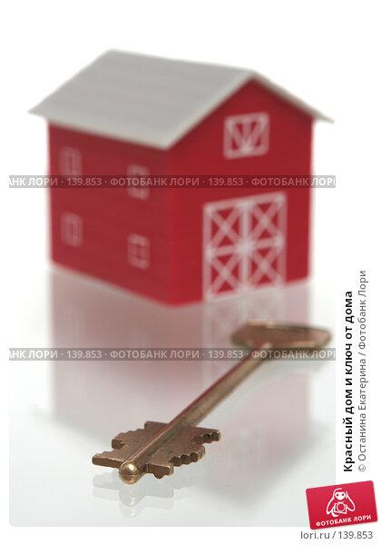 Красный дом и ключ от дома, фото № 139853, снято 16 ноября 2007 г. (c) Останина Екатерина / Фотобанк Лори