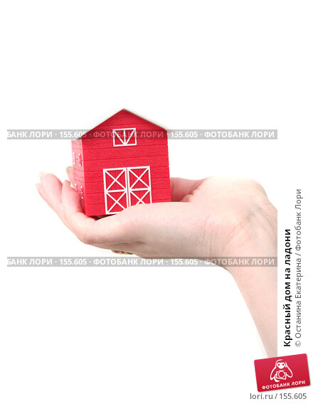 Красный дом на ладони, фото № 155605, снято 7 декабря 2007 г. (c) Останина Екатерина / Фотобанк Лори