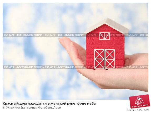 Красный дом находится в женской руке  фоне неба, фото № 155609, снято 7 декабря 2007 г. (c) Останина Екатерина / Фотобанк Лори