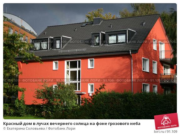 Красный дом в лучах вечернего солнца на фоне грозового неба, фото № 91109, снято 30 сентября 2007 г. (c) Екатерина Соловьева / Фотобанк Лори