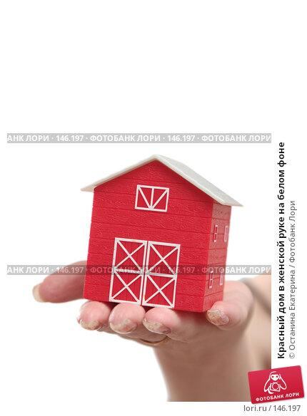 Красный дом в женской руке на белом фоне, фото № 146197, снято 7 декабря 2007 г. (c) Останина Екатерина / Фотобанк Лори