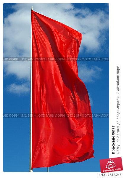 Купить «Красный Флаг», фото № 312245, снято 5 июня 2008 г. (c) Окунев Александр Владимирович / Фотобанк Лори