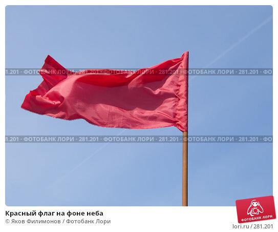 Красный флаг на фоне неба, фото № 281201, снято 9 мая 2008 г. (c) Яков Филимонов / Фотобанк Лори